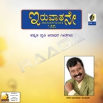Iruvaathane - Vol 11 songs