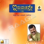 Iruvaathane - Vol 12 songs