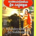 Khandaaayadodeya Sri Siddappaji songs