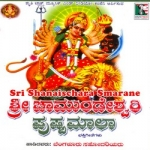 Sri Shanaischara Smarane songs
