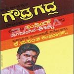 Gowdra Gadla songs