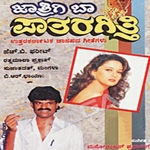 Jathrigi Baa Patharagitthi songs