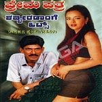 Prema Pathra songs