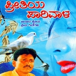 Prithiya Parivala songs
