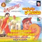 Akkanamagalu - Uyyaloo Dangooravaa songs