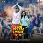 Thu Bhaddethade songs