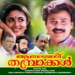 Aalancheri Thamprakkal songs