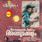 Arjunan Pillayum Anchu Makkalum songs