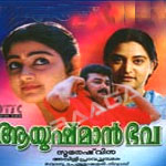 Ayushman Bhava songs