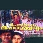 Deepasthambham Mahascharyam songs