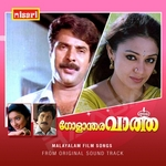 Golanthara Vartha songs