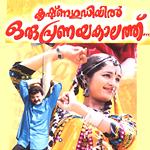 Krihsnagudiyil Oru Prnayakalathu songs