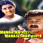 Mangalam Veettil Manaseswary Guptha songs