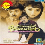 Oomappenninu Uriyadappayan songs