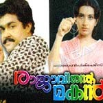 Rajavinte Makan songs