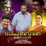 Simhavalan Menon songs