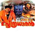 Soothradharan songs
