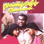 Vasanthiyum Lakshmiyum Pinne Njanum songs