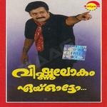 Vishnu Lokam songs
