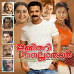 Immini Nalloral songs