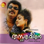 Thasakara Veeran(2005) songs