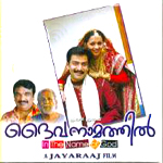 Deivanamathil songs