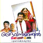 Deivanamathil songs