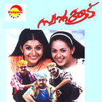 Swapnakoodu songs