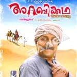 Arabhikadha songs
