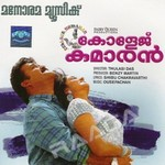 College Kumaran songs