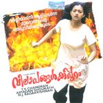 Vilapangalkkappuram songs