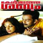 Kelkkatha Shubdham(2007) songs