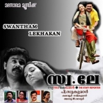Swale Or Swantham Lekhakan songs