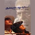 Kanmazha Peyyum Munpe songs