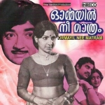 Ormayil Nee Mathram songs