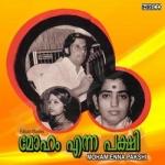 Moham Enna Pakshi songs