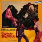 Anantham Ajnatham songs