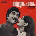 Sathru Samharam songs