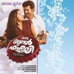 Oru Small Family songs