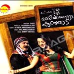 Marykkundoru Kunjaadu songs