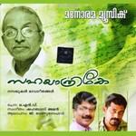 Sahayatrike (Ghazal) songs