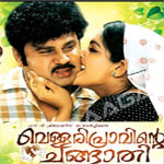 Vellaripravinte Changathi  songs