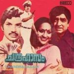 Chandrahasam songs