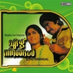Ezhu Nirangal songs