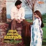 Kochu Kochu Thettukal songs