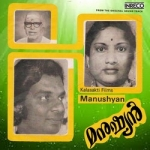 Manushyan songs