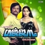 Garjhanam
