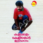 Kalikaalam songs