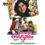 Manathe Kottaram songs