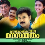 Manthrimaalikayil Manasammatham songs